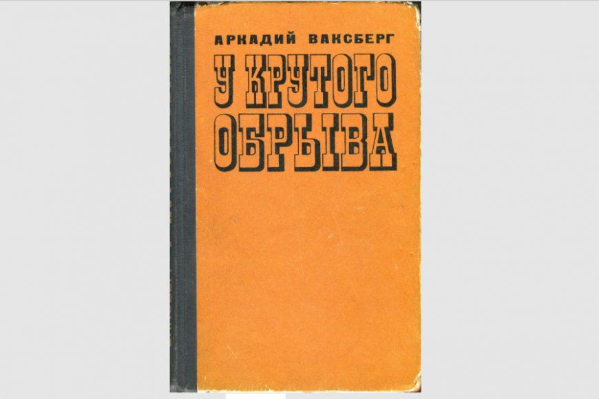 Аркадий Иосифович Ваксберг, Сборник очерков «У крутого обрыва», 1978 год.