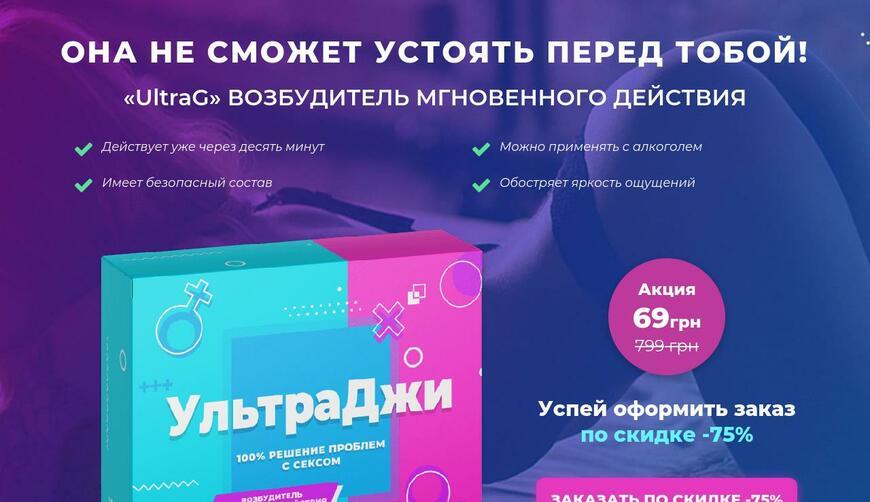 УльтраДжи возбуждающие капсулы для женщин. Осторожно! Обман!!!
