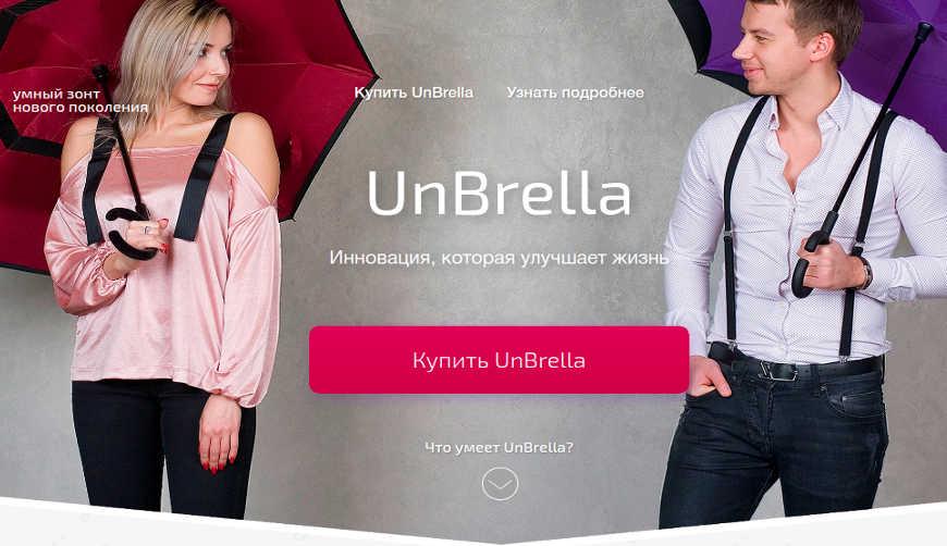 UnBrella за 1490р. — Обман!