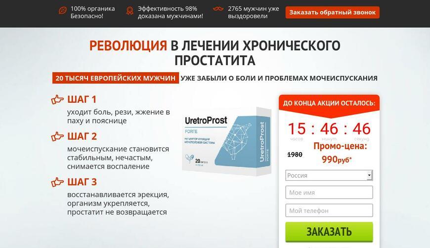 UretroProst —  средство для лечение простатита 990 руб. Осторожно! Обман!!!