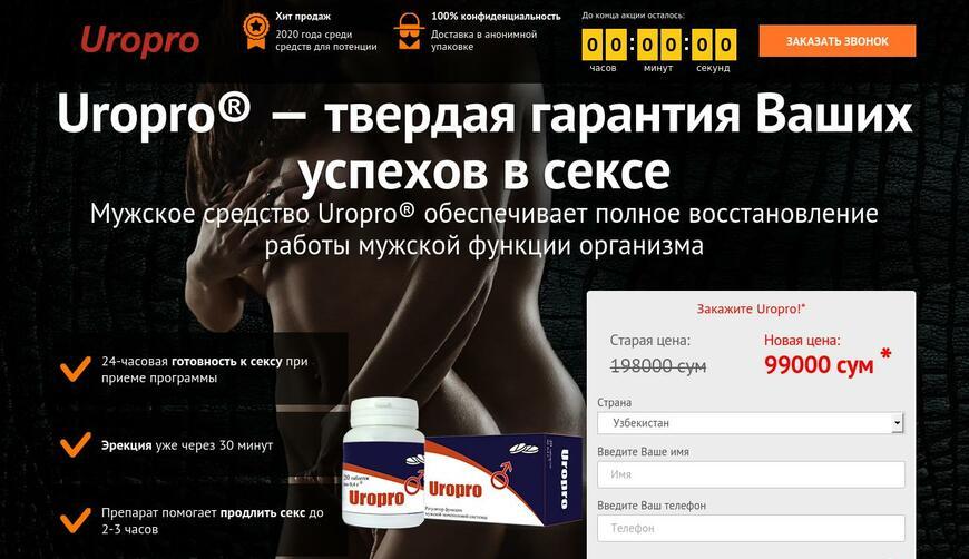 Uropro — таблетки для потенции. Осторожно! Обман!!!