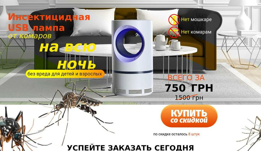 Инсектицидная USB лампа от комаров. Осторожно! Обман!!!