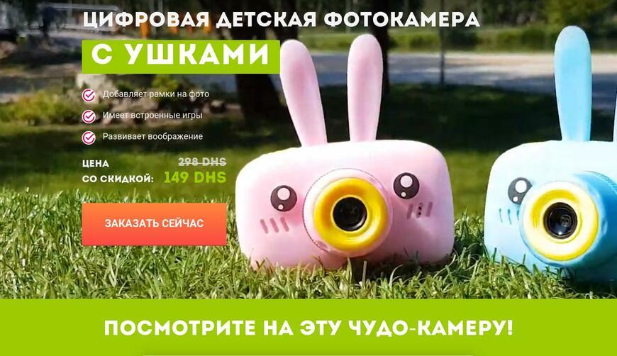 Детская цифровая камера фотоаппарат с ушками. Осторожно! Обман!!!
