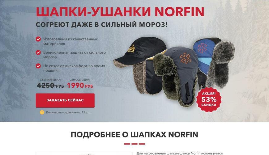 Шапки-ушанки Norfin — 1990 руб. Осторожно! Обман!!!