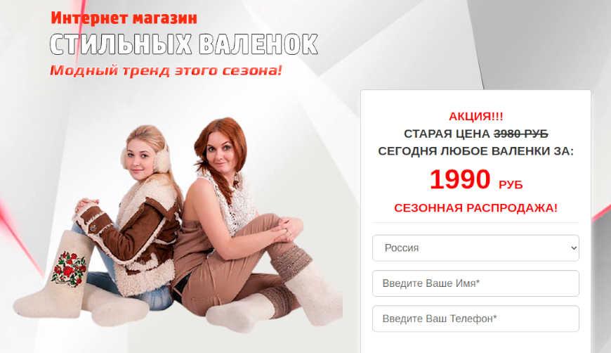 Стильные валенки за 1990р. — Обман!