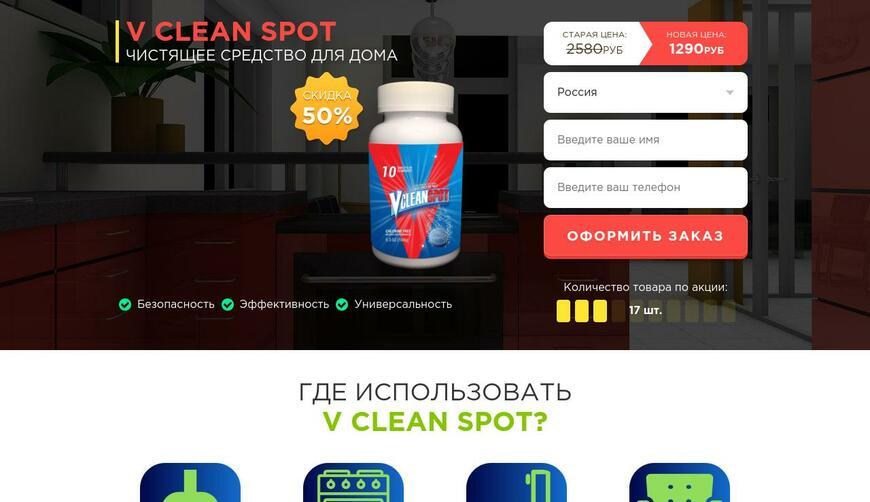 Чистящее средство для дома V CLEAN SPOT. Осторожно! Обман!!!