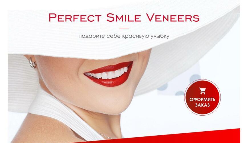 Съемные виниры Perfect Smile Veneers. Осторожно! Обман!!!