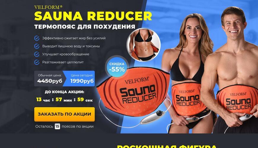 Пояс для похудения Velform Sauna Reducer. Осторожно! Обман!!!