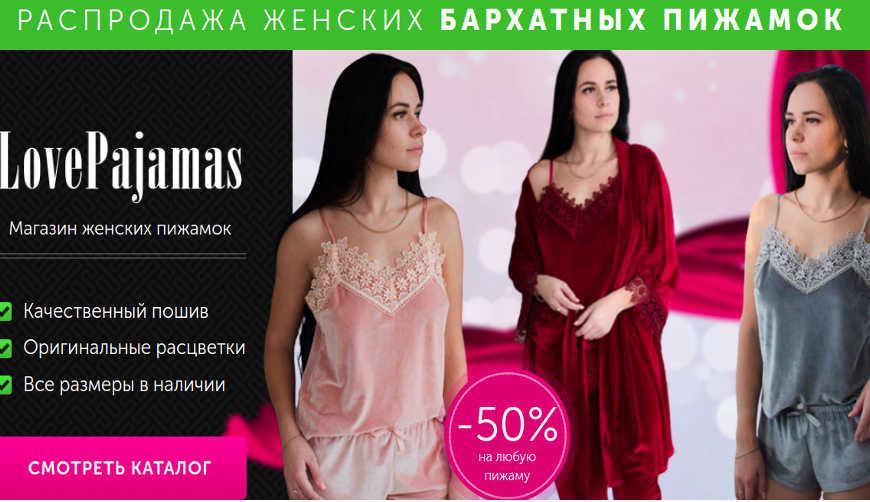Женские бархатные пижамки за 1890р. — Обман!