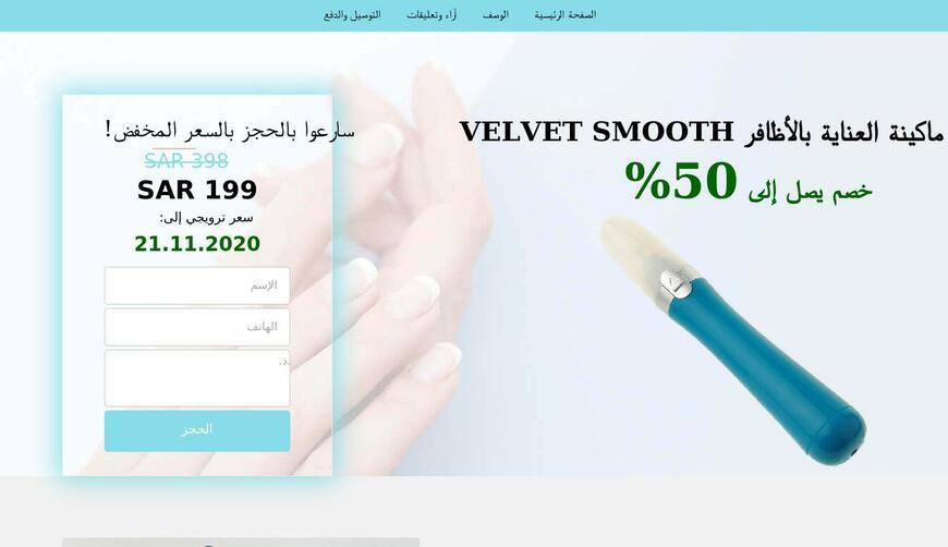 Velvet Smooth — триммер для ногтей. Осторожно! Обман!!!