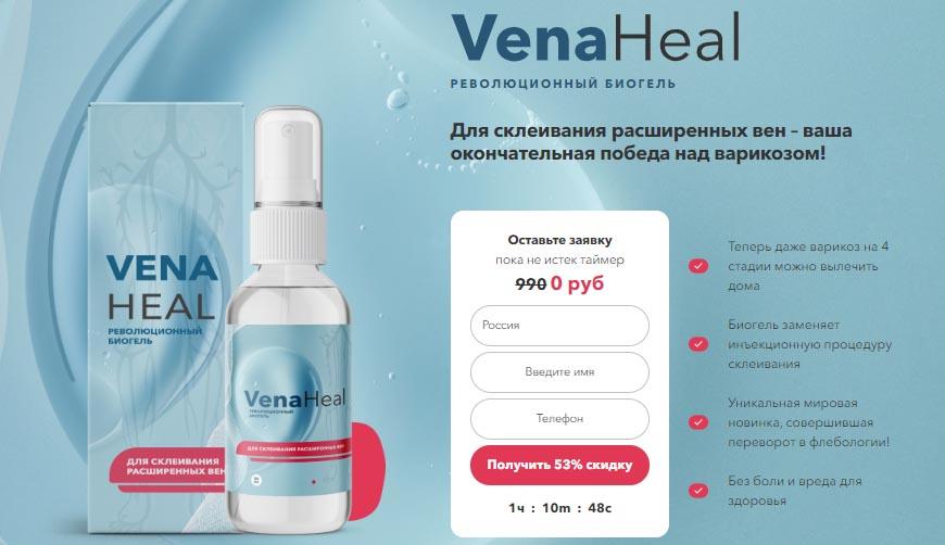 VenaHeal биогель за 0р. — Обман!
