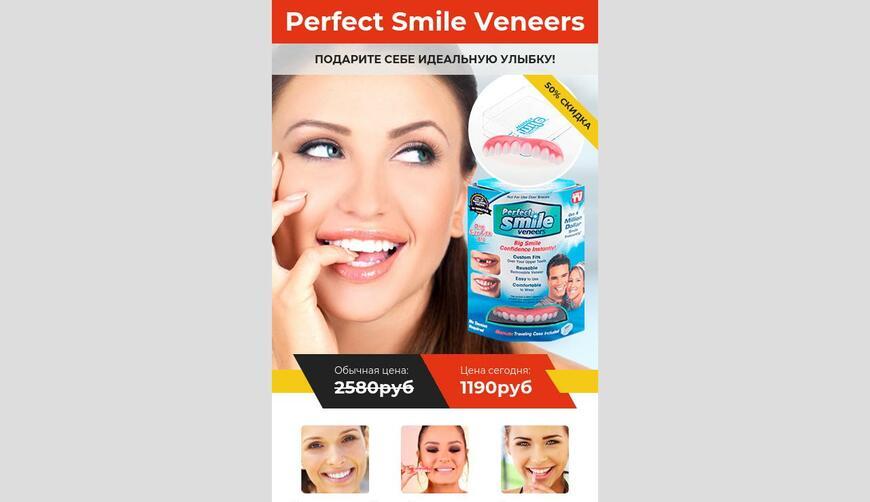 Perfect Smile Veneers за 490 руб. Осторожно! Обман!!!