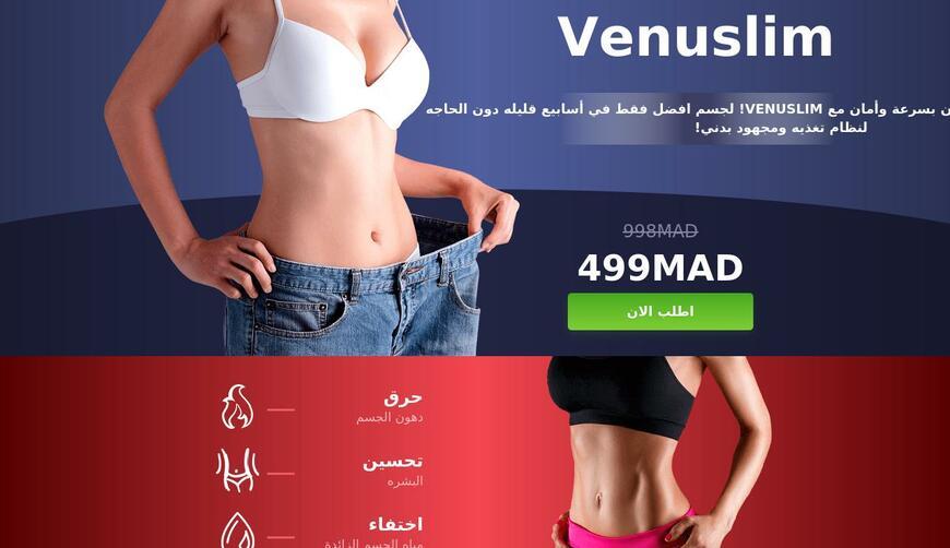Venuslim — капсулы для похудения. Осторожно! Обман!!!