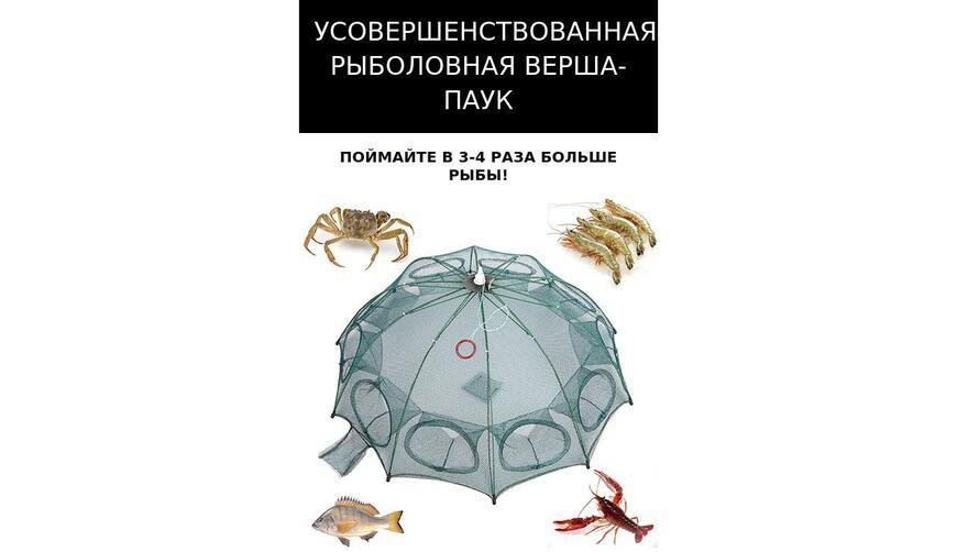 Рыболовная верша-паук 8 входов за 1290р. Осторожно! Обман!!!