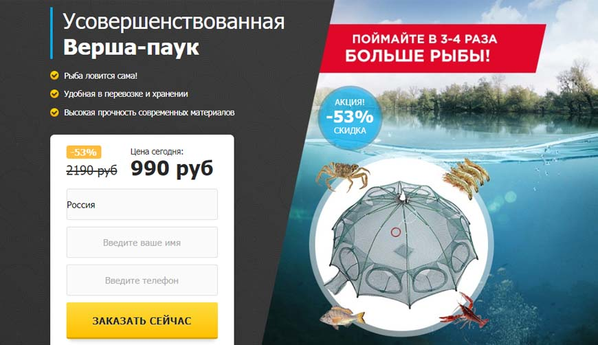 Рыболовная верша-паук за 990р: Обман!
