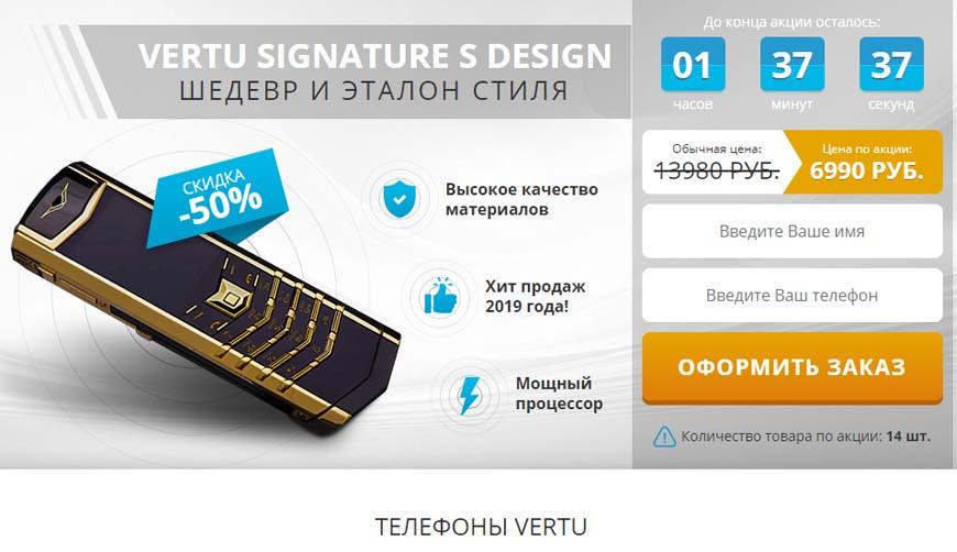 Vertu Signature S Design Gold за 6990р. Обман!