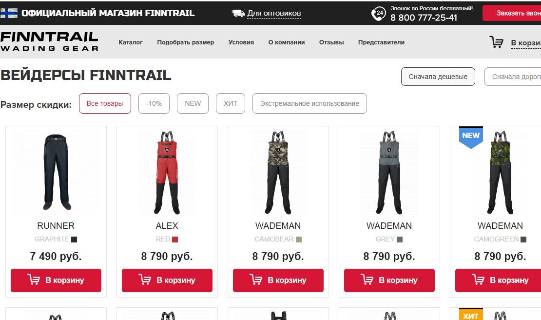 Официальный сайт финской компании Finntrail