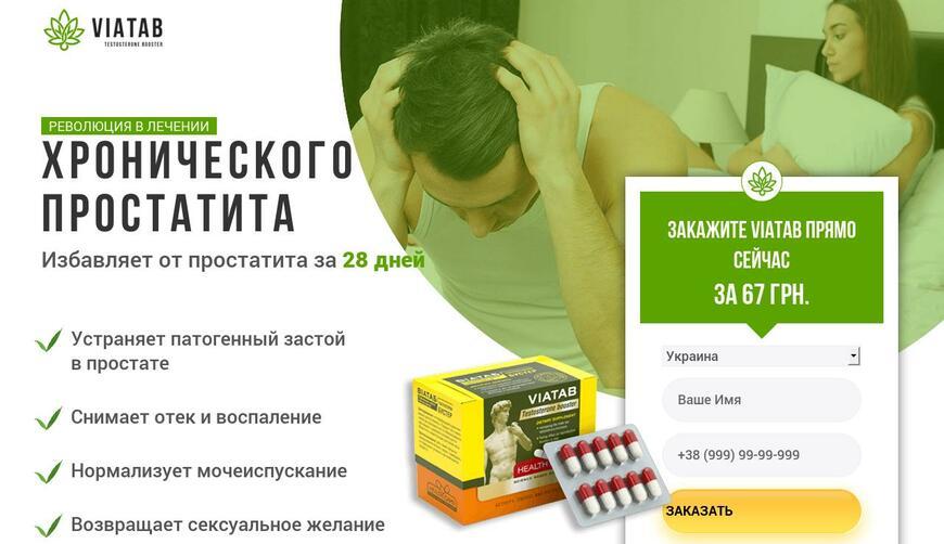 VIATAB капсулы от простатита за 67 грн. Осторожно! Обман!!!