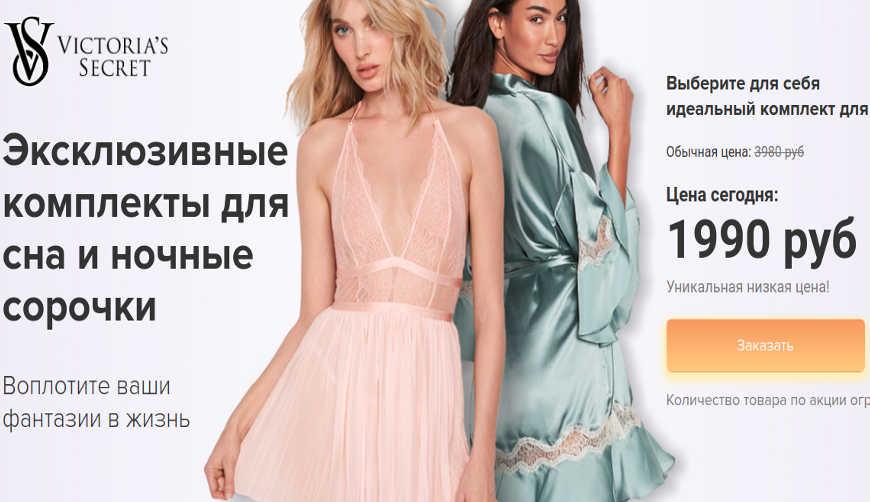 Комплекты для сна и ночные сорочки от Victoria's Secret — Обман!
