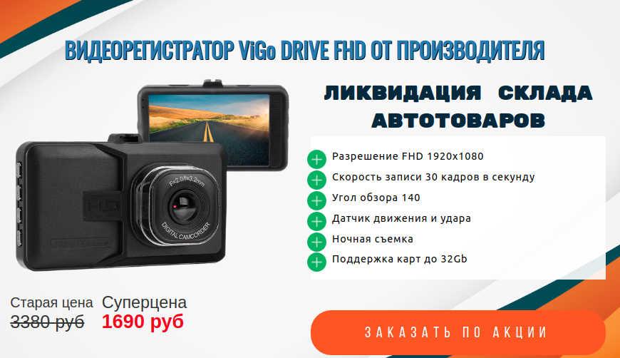 ViGo DRIVE FHD за 1690р. — Обман!