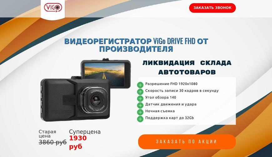 Видеорегистратор  ViGo DRIVE FHD. Осторожно! Обман!!!