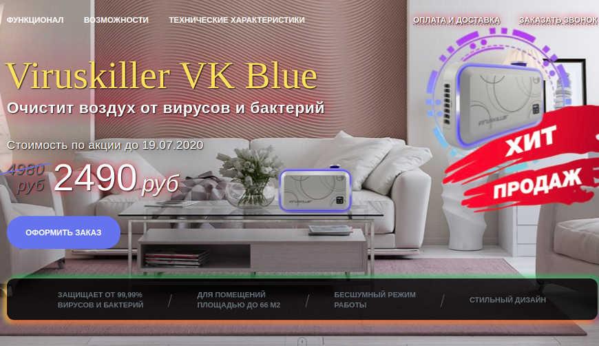 Viruskiller VK Blue за 2490р. — Обман!