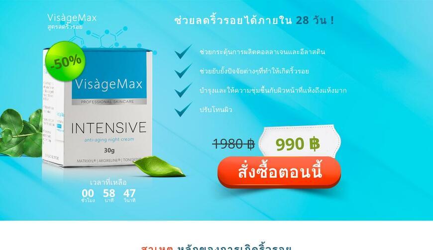VisageMax — антивозрастной крем. Осторожно! Обман!!!
