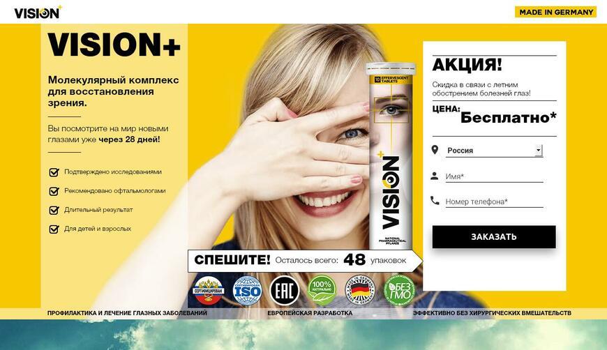 Шипучие таблетки для зрения Vision+ (бесплатно). Осторожно! Обман!!!