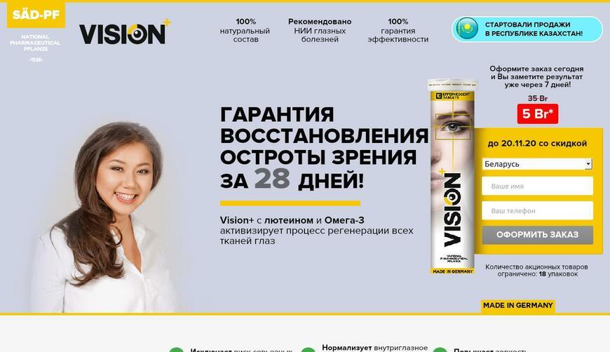 Шипучие таблетки для зрения Vision+ 147. Осторожно! Обман!!!