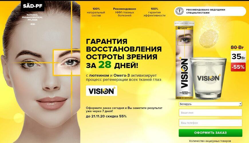 Шипучие таблетки для зрения Vision+. Осторожно! Обман!!!