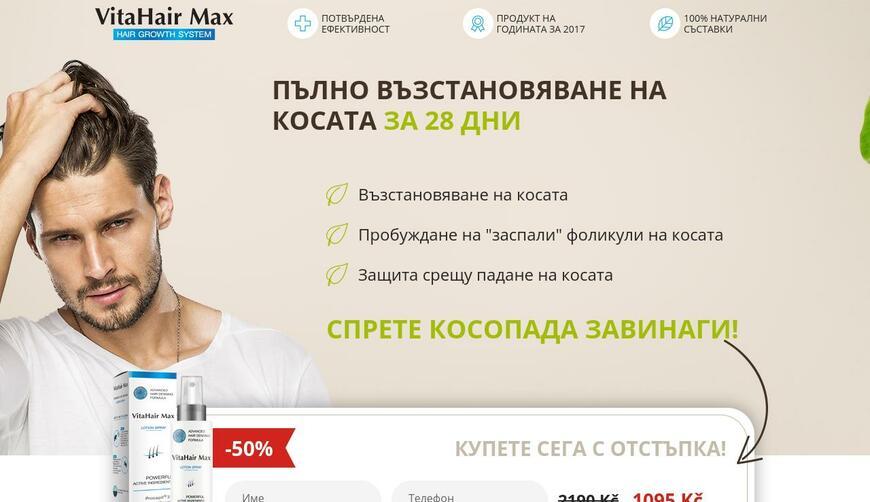 VitaHairMax — средство от выпадения волос. Осторожно! Обман!!!