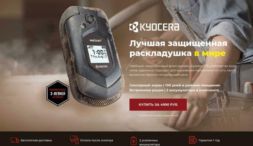 Телефон VERIZON KYOCERA LTE. Осторожно! Обман!!!