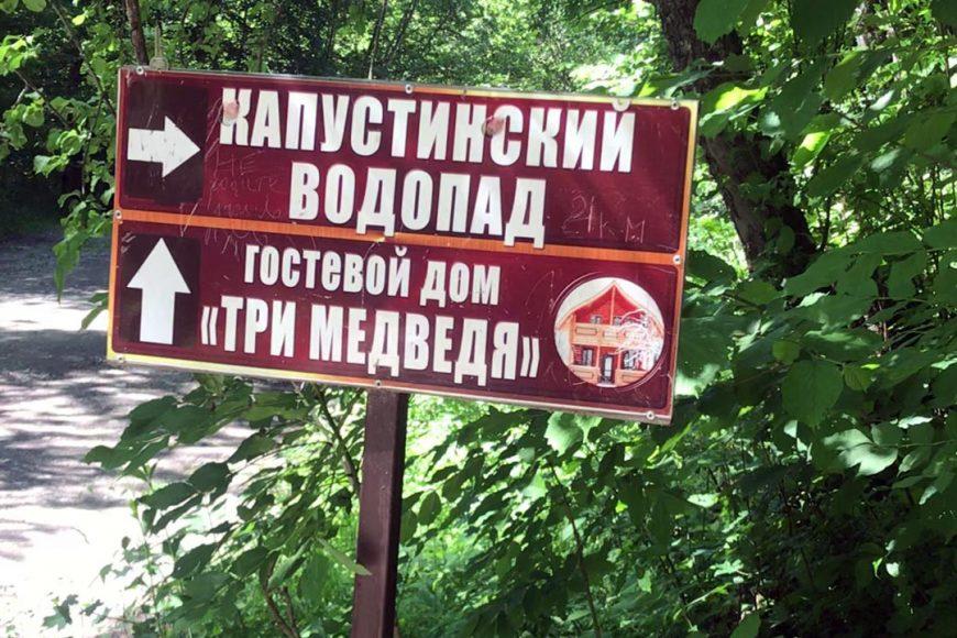 Начало пешего маршрута к водопаду Капустинский