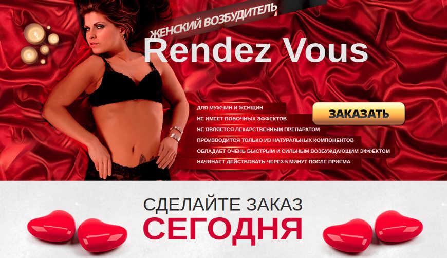 Разоблачение Rendez Vous (Женский Возбудитель)