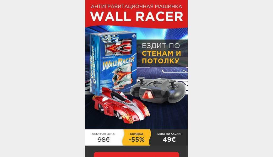 Wall Racer — антигравитационная машинка. Осторожно! Обман!!!