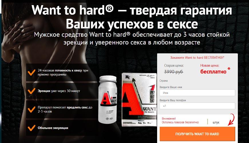 Want to hard® за 3990р. — Обман!