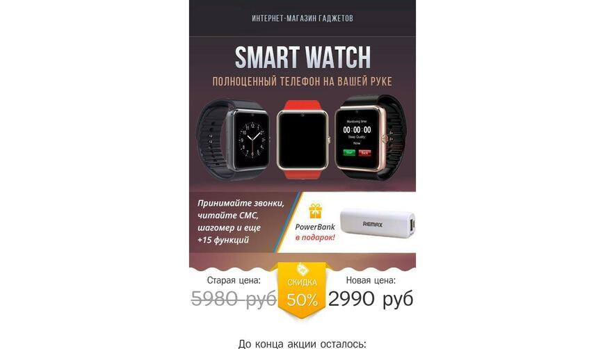Смарт-часы Smart Watch GT08 + PowerBank в подарок. Осторожно! Обман!!!