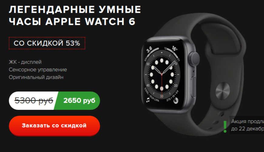 APPLE WATCH 6 за 2650р. — Обман!