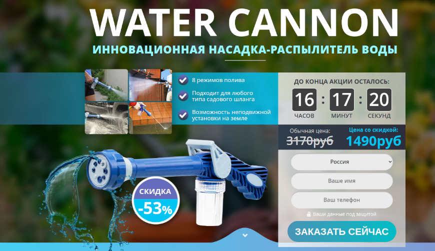 Water Cannon за 1490р. — Обман