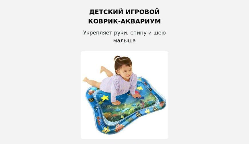 WATER PLAYMAT — развивающий водный коврик. Осторожно! Обман!!!