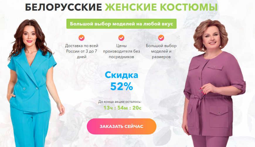 Белорусские женские костюмы за 2590р. — Обман!