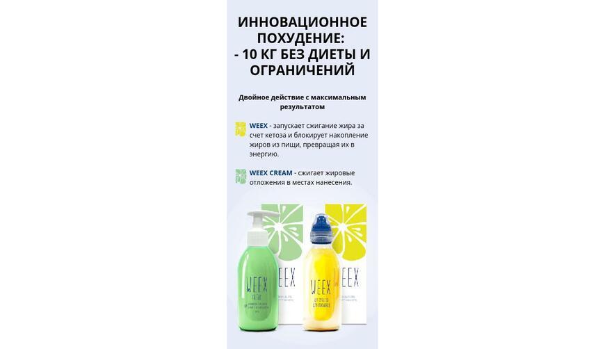 Weex — средство для похудения (напиток + крем). Осторожно! Обман!!!