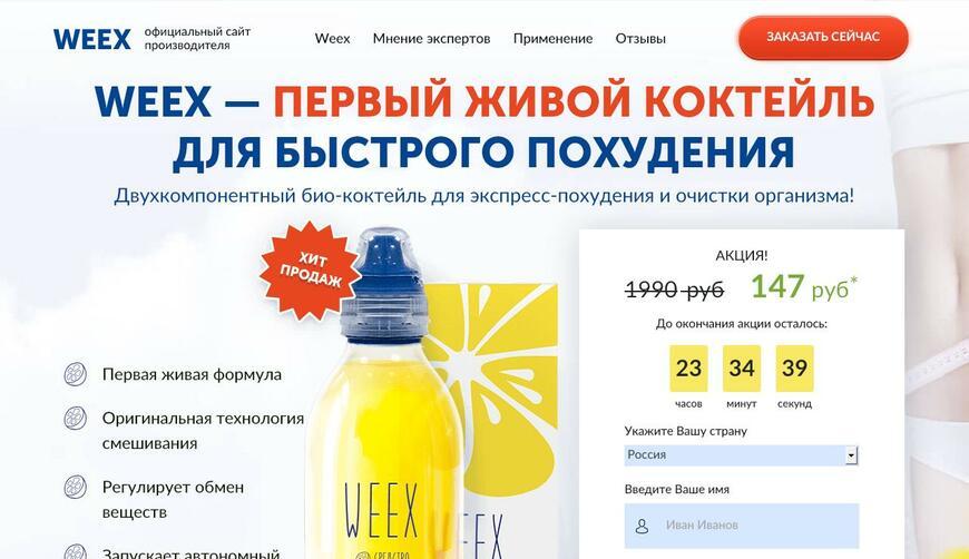 Weex — средство для похудения 147 руб.. Осторожно! Обман!!!
