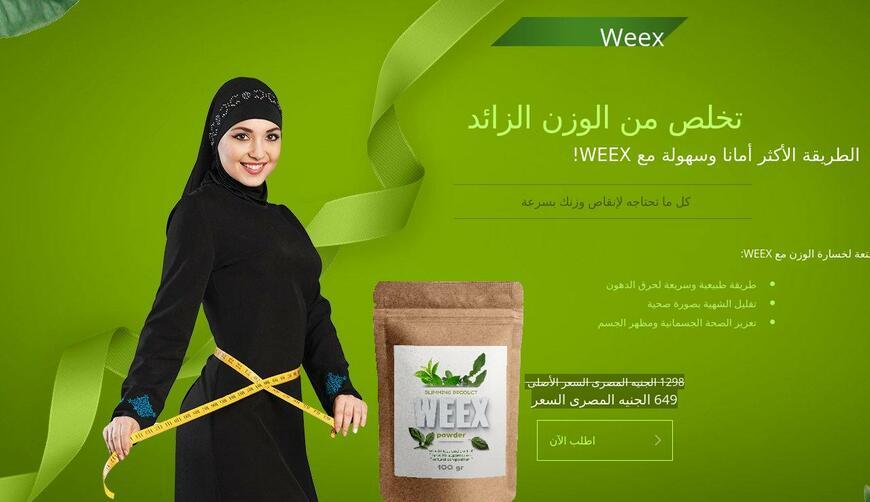 Weex powder — средство для похудения. Осторожно! Обман!!!