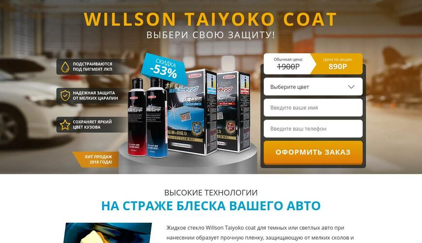Willson Taiyoko Coat. Разоблачение Жидкого Стекла для Защиты Кузова от Царапин