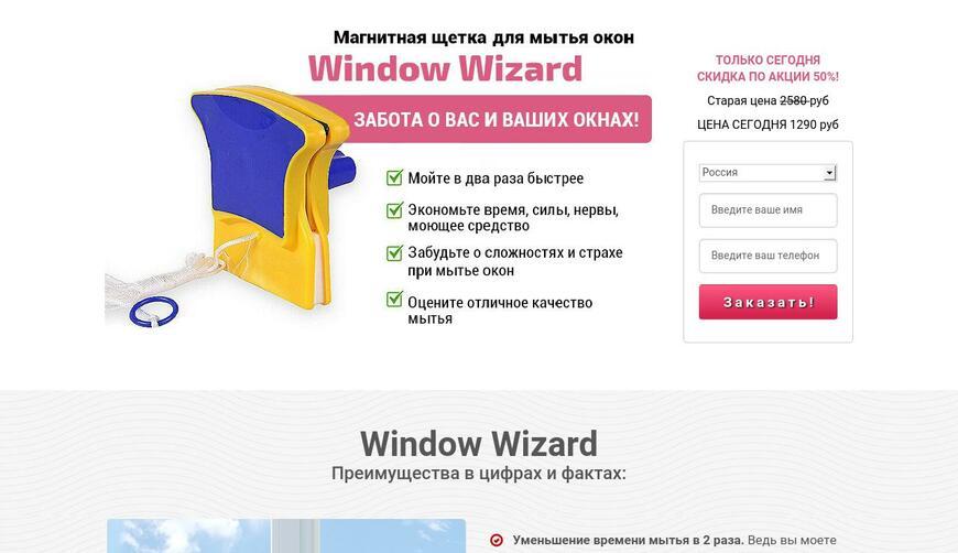 Window Wizard — Магнитная щетка для окон. Осторожно! Обман!!!