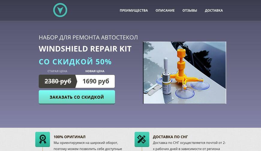 Набор для ремонта автостекол Windshield Repair Kit. Осторожно! Обман!!!