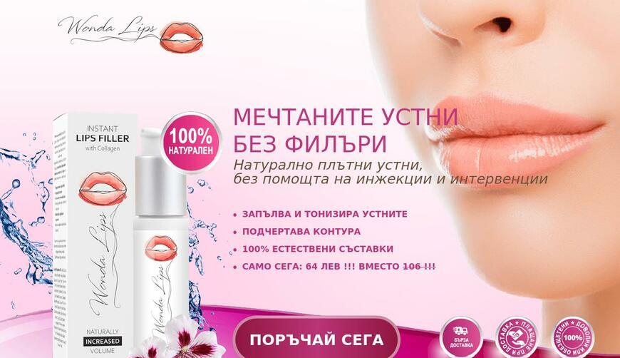 WondaLips — средство для моментального увеличения губ. Осторожно! Обман!!!