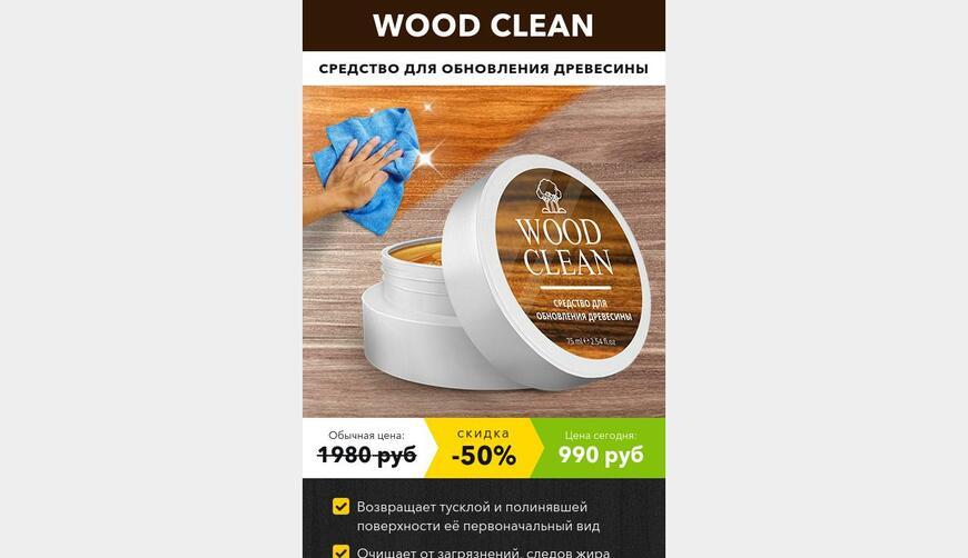 Средство для обновления древесины WoodClean. Осторожно! Обман!!!