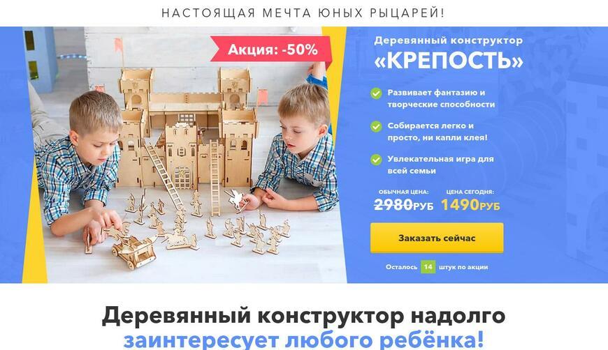 Детский конструктор Деревянная рыцарская крепость. Осторожно! Обман!!!
